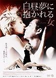 白昼夢に抱かれる女 [DVD]