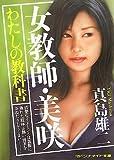 女教師・美咲わたしの教科書 (マドンナメイト文庫 ま 10-12)