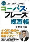 【ハ゛ーケ゛ンフ゛ック】  CDブック コーパス・フレーズ練習帳