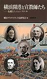 横浜開港と宣教師たち—伝道とミッション・スクール (有隣新書)