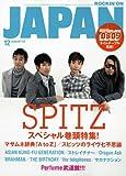 ROCKIN'ON JAPAN (ロッキング・オン・ジャパン) 2008年 12月号 [雑誌]