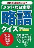 「メアドな日本語」略語クイズ