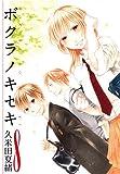 ボクラノキセキ 8巻 (ZERO-SUMコミックス)