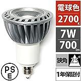【エジソン東京】 LED ハロゲンランプ(ダイクロハロゲン) E11口金 7W 700lm 狭角 集光形 電球色