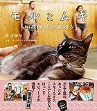 モルとムギ 相撲部屋の猫親方