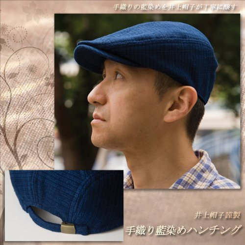 井上帽子謹製 手織り藍染めハンチング