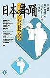 日本舞踊ハンドブック 改訂版