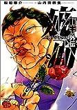 バキ外伝疵面-スカーフェイス 1 (1) (チャンピオンREDコミックス)