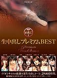 生中出しプレミアムBEST 370分 [DVD]