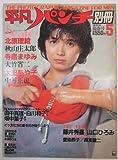平凡パンチ別冊 1981年5月号 表紙榊原郁恵