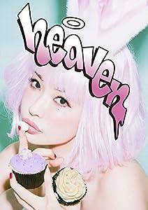 【Amazon.co.jp限定】 平子理沙 写真集 『 heaven 』 Amazon限定カバーVer.
