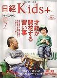 日経 Kids + (キッズプラス) 2006年 07月号 [雑誌]