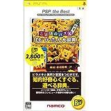 Kotoba No Puzzle Mojipittan Daijiten (PSP The Best) [Japan Import]