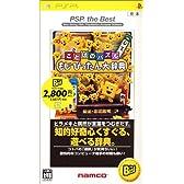 ことばのパズル もじぴったん大辞典 PSP the Best