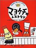 マヨケチャレストラン (NHK「えいごリアン」キャラクターCDブック)