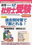 月刊 社労士受験 2012年 12月号 [雑誌]