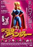 ダブルD・アベンジャー [DVD]