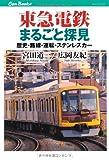 東急電鉄まるごと探見 (キャンブックス)