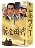 黄金時代 DVD-BOX I