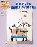 家庭でできる簡単しみ抜き術 (NHKまる得マガジン)