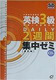 英検3級合格のためのDAILY2週間集中ゼミ 改訂版