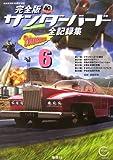 完全版サンダーバード全記録集 6 サンダーバード日本版放映40周年記念 (タレント・映画写真集)