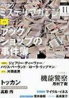 ミステリマガジン 2012年 11月号 [雑誌]