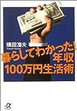 暮らしてわかった!年収100万円生活術 (講談社プラスアルファ文庫)