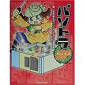 パソトラSP―続・るかぽんのパソコントラブル奮闘記 (PC-DIY books)