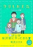 今日もお天気 みみたん入学編 (Feelコミックス)