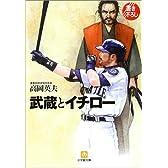 武蔵とイチロー (小学館文庫)