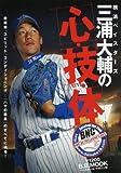 横浜ベイスターズ三浦大輔の心・技・体 (B.B.MOOK—スポーツシリーズ (445))