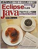EclipseによるJavaプログラミング詳解JBoss、Tomcat、PostgreSQL—オブジェクト指向の基礎からEJB開発まで
