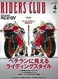 RIDERS CLUB (ライダース クラブ) 2016年 04月号