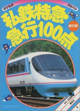 私鉄特急・急行100点