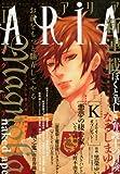 ARIA (アリア) 2013年 01月号 [雑誌]