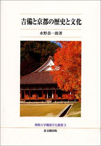 吉備と京都の歴史と文化 (仏教大学鷹陵文化叢書)