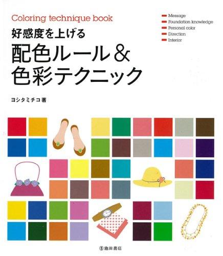 好感度を上げる配色ルール&色彩テクニック
