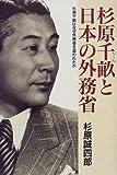 杉原千畝と日本の外務省―杉原千畝はなぜ外務省を追われたか