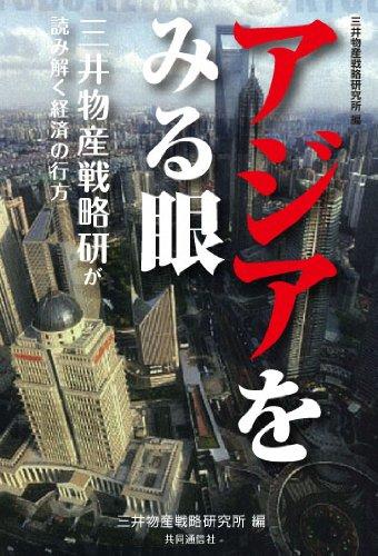 アジアをみる眼 三井物産戦略研が読み解く経済の行方