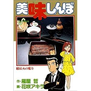 美味しんぼ (3) (ビッグコミックス)