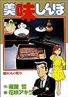 美味しんぼ 第3巻 1985-05発売