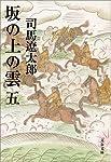 坂の上の雲〈5〉 (文春文庫)