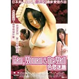 Man, Woman and the Wall (Region 3 DVD)