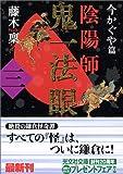 陰陽師 鬼一法眼〈三〉 (光文社文庫)