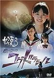 好夏(3) 星空のユグドラシル [DVD]
