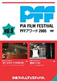 PFFアワード2005 Vol.6 [DVD]