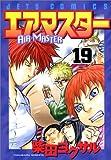 エアマスター 19 (ジェッツコミックス)