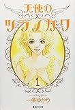 天使のツラノカワ (1) (集英社文庫―コミック版 (い34-37))