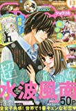 Sho-Comi(少女コミック) 2016年 6/20 号 [雑誌]